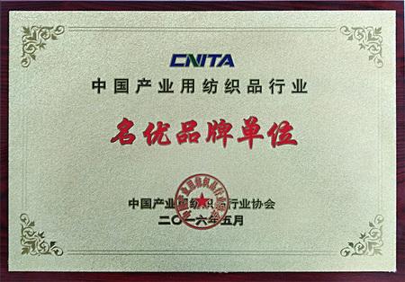 中国产业用纺织品行业名优品牌单位