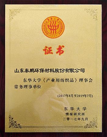 东华大学产业用纺织品常务理事单位