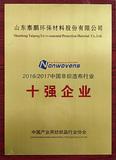 中国非织造布10强企业