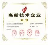 泰鹏新材料高新技术企业