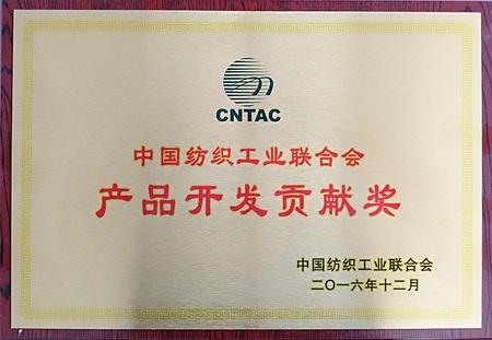 中国纺织工业联合会产品开发贡献奖