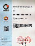 两化融合评定证书