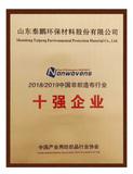 2018-2019中国非织造布行业十强