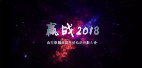 决战2018.png