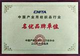 中国6165金沙总站用纺织品行业名优品牌单位
