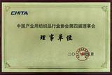 中国6165金沙总站用纺织品行业协会理事单位