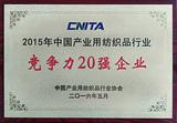 中国6165金沙总站用纺织品行业竞争力20强企业