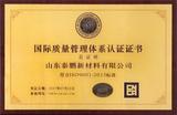 国际质量管理体系认证证书