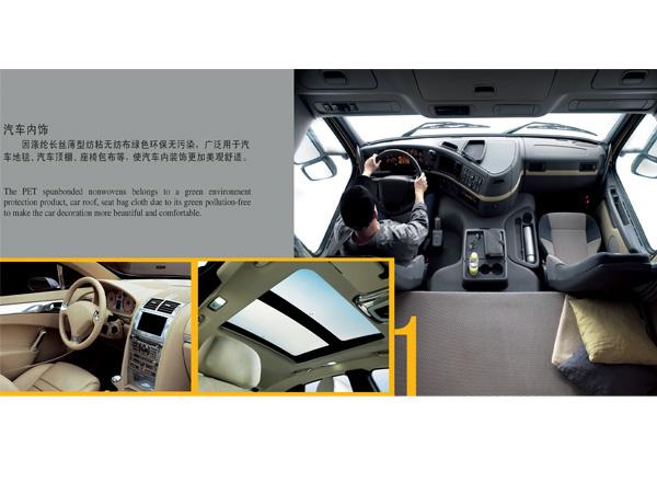 涤纶无纺布应用于汽车内饰