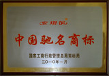 中国驰名商标安琪尔