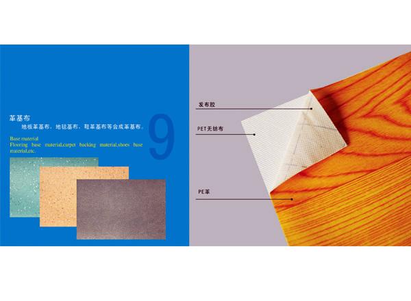 涤纶无纺布应用于地板革基布